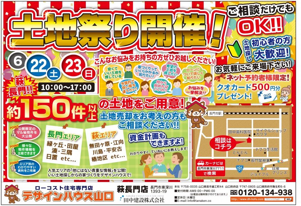 【萩・長門】土地祭り開催  in  長門