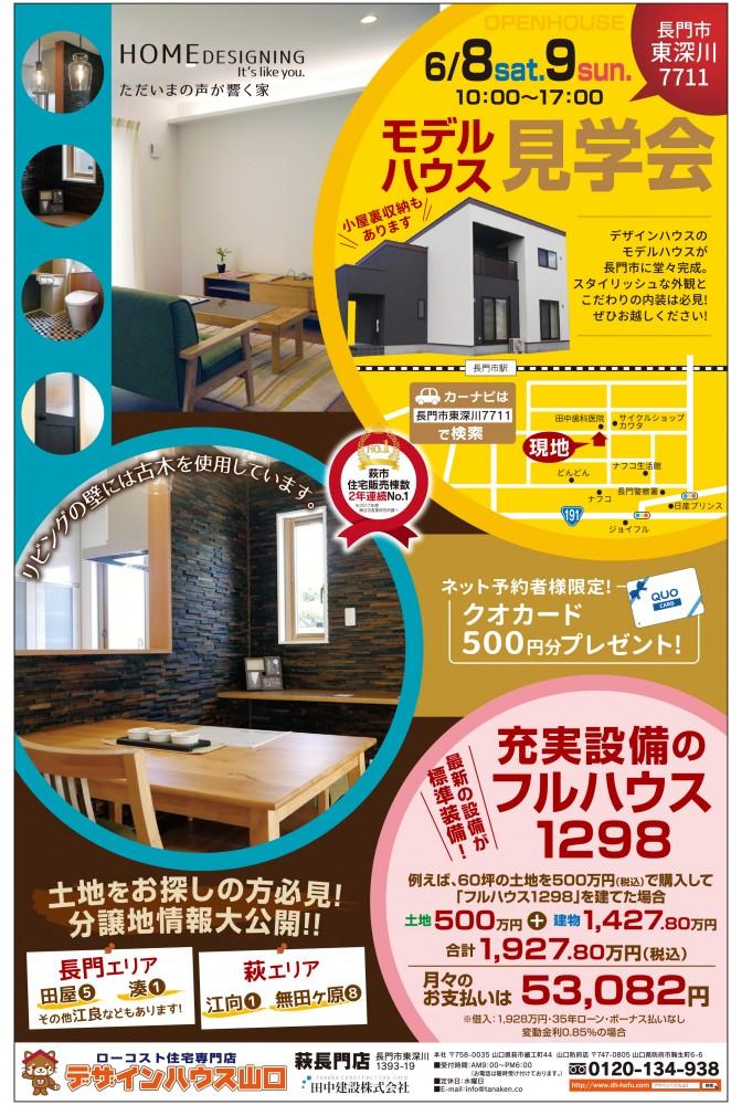 【萩・長門店】家族時間が楽しめる家 モデルハウス見学会 in 長門