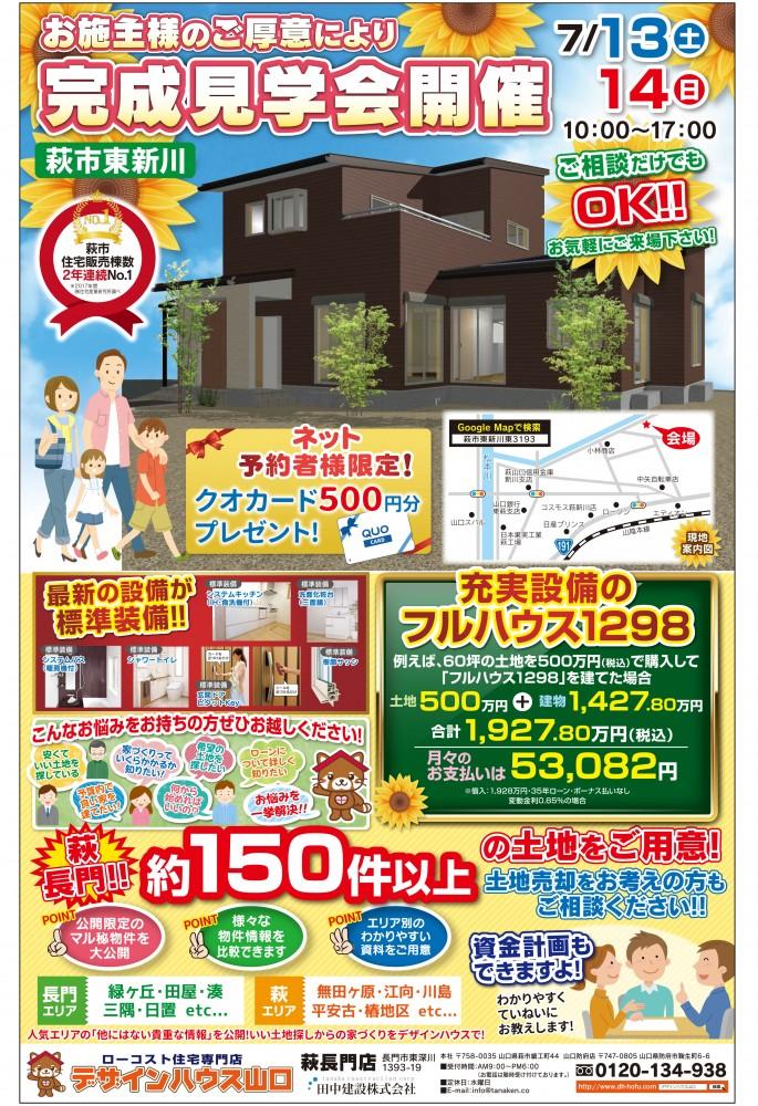 【萩・長門店】毎日の家計にやさしい設備が満載! 見学会開催 in 萩