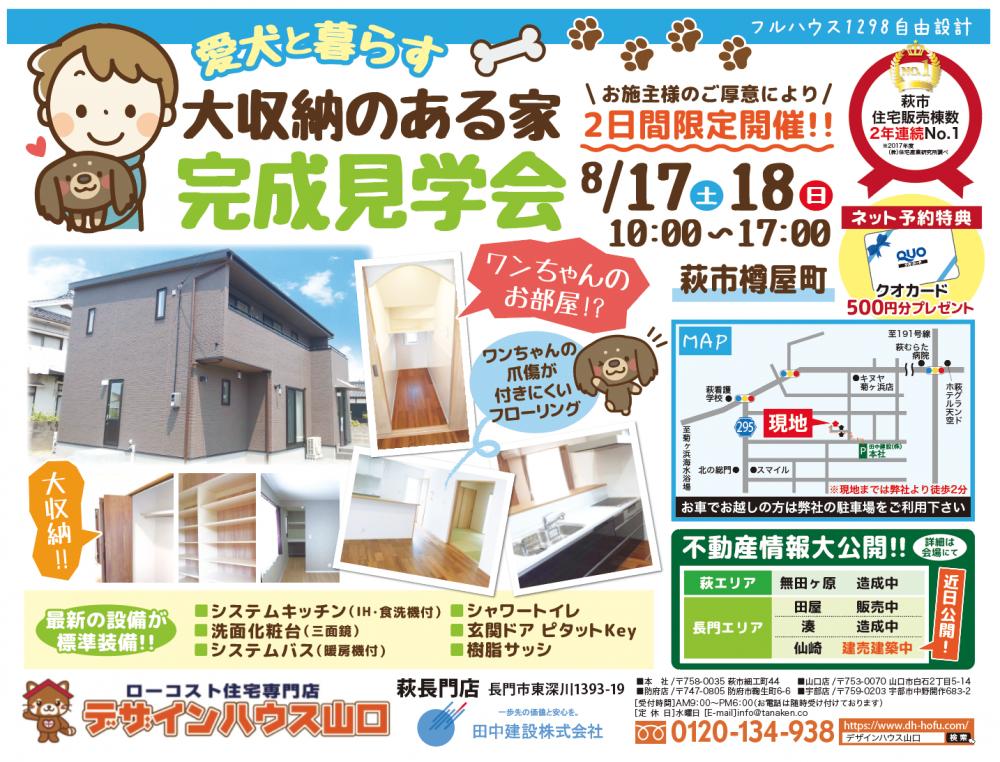 【萩・長門店】愛犬と暮らす大収納のある家 完成見学会 in萩市樽屋町