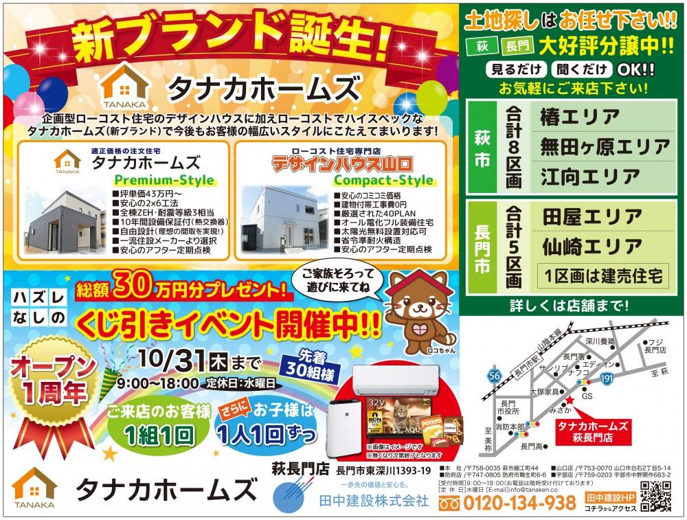 【萩・長門店】新ブランド誕生!! くじ引きイベント開催 in長門市