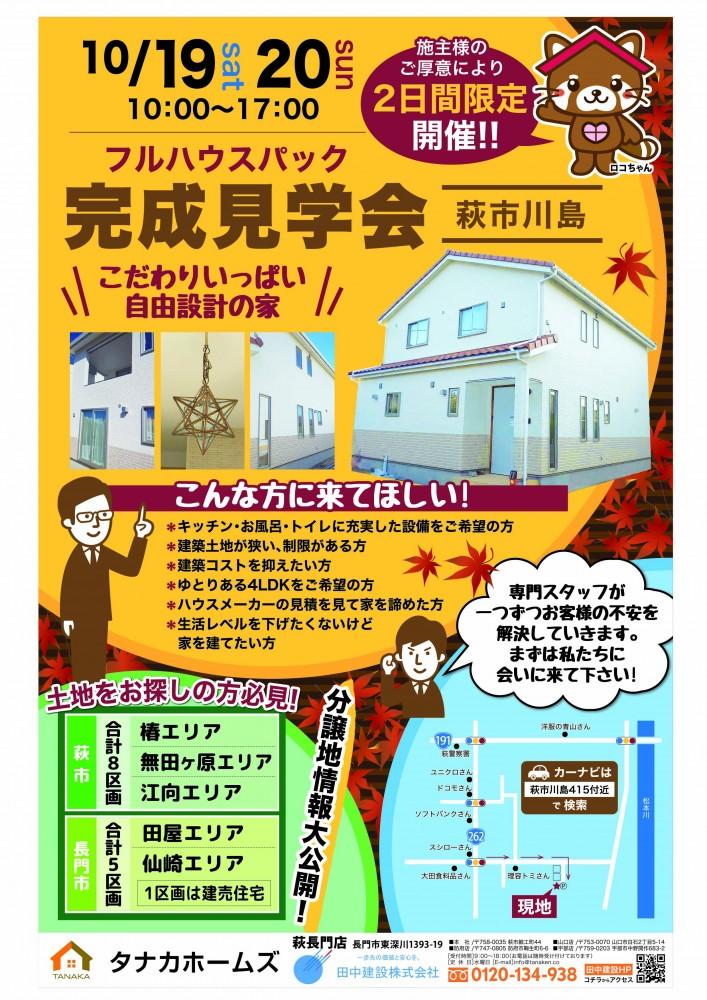 【萩・長門店】こだわりいっぱいの自由設計の家 二日間限定完成見学会 in萩市川島