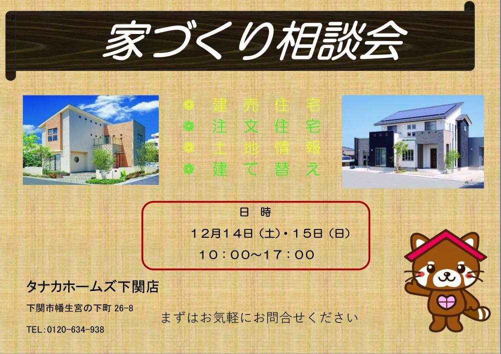 【下関店】家づくり相談会 in下関市