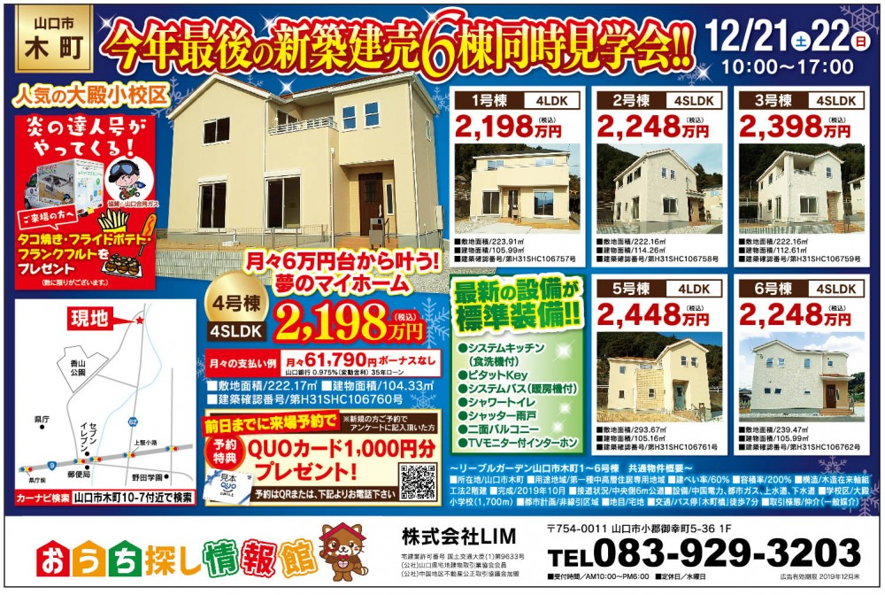 今年最後の新築建売6棟同時見学会!!