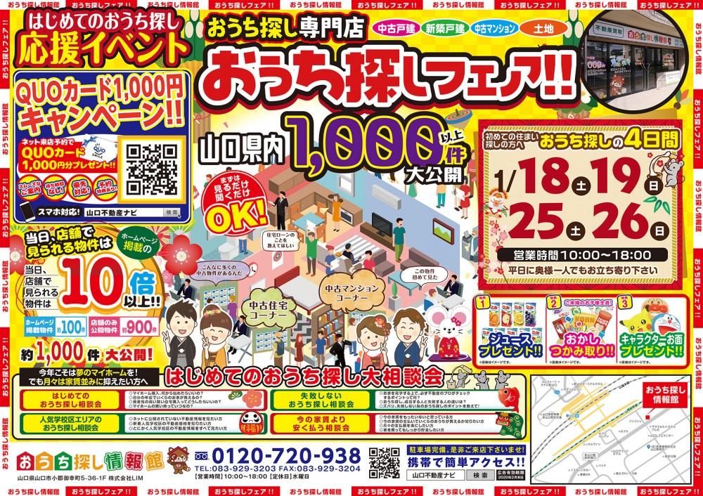 【見るだけOK】新春!おうち探しフェア!!