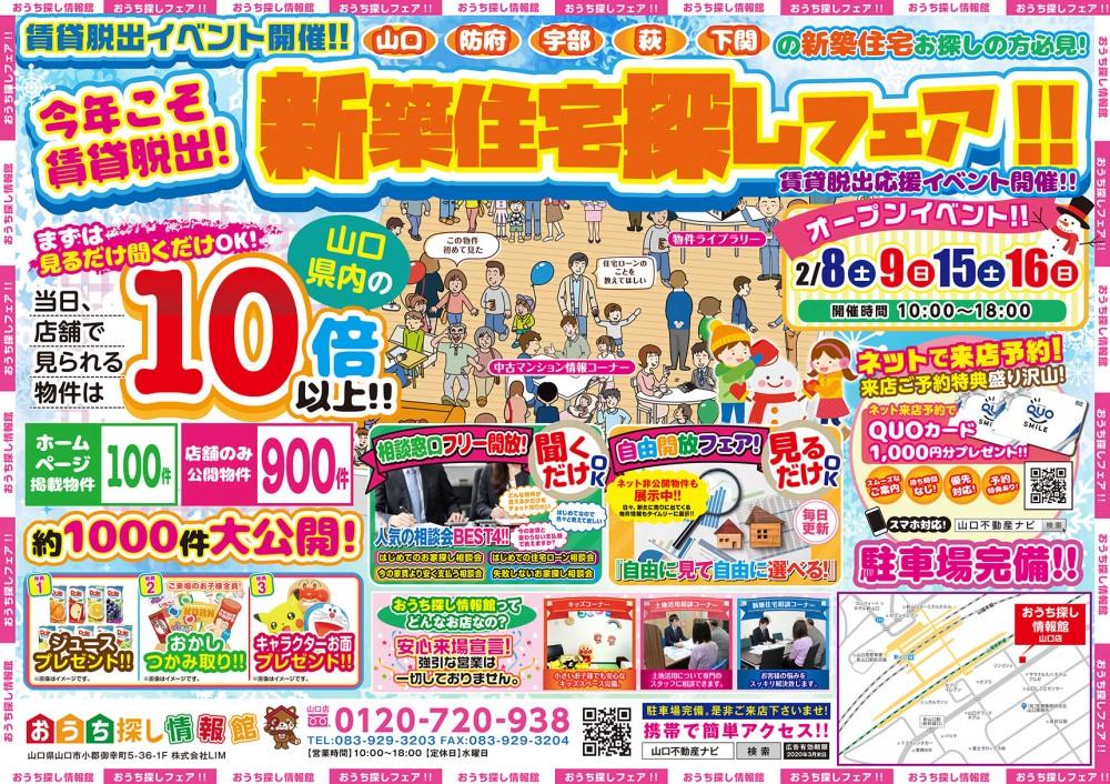 新築住宅探しフェア開催!!