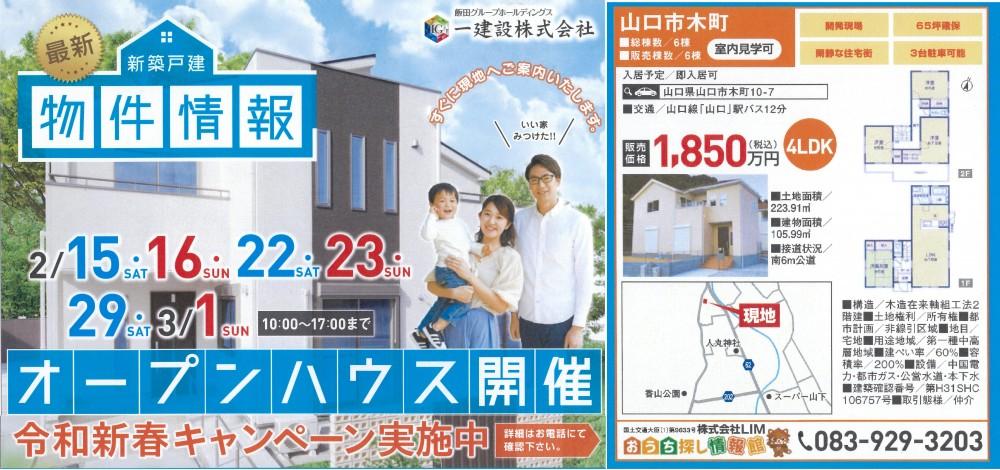 リーブルガーデン木町 オープンハウス開催!!