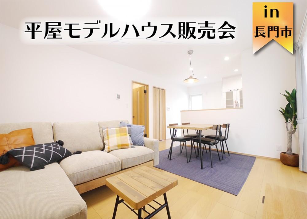 【見るだけOK!】平屋モデルハウス 販売会in長門市