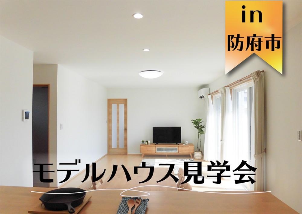 【見るだけOK】下右田モデルハウス見学会in防府