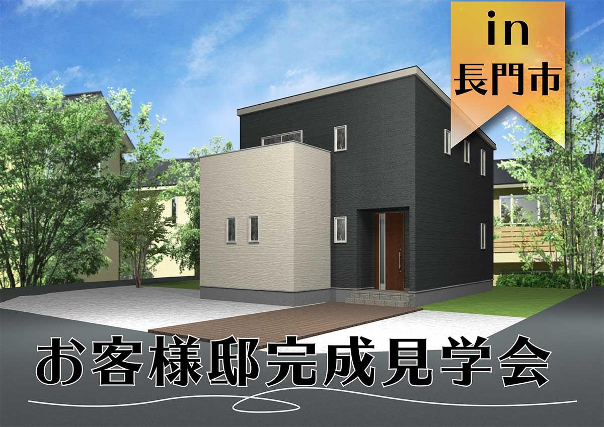 【2日間限定】お客様邸完成見学会 in長門市