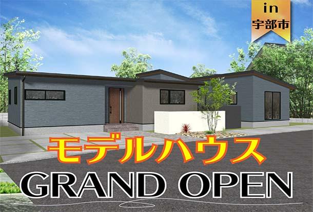 【OPEN】オリジナルスタイル 平屋モデルハウス オープン in 宇部市