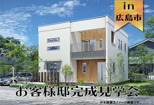 【2日間限定】お客様邸完成見学会 in広島市安佐南区