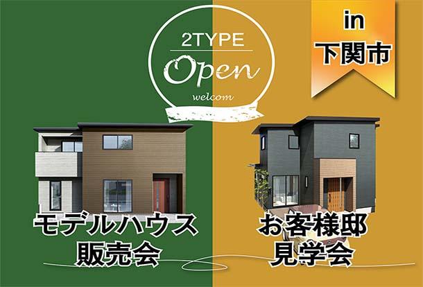 【2棟同時】モデルハウス建売販売会&お客様邸完成見学会in下関市