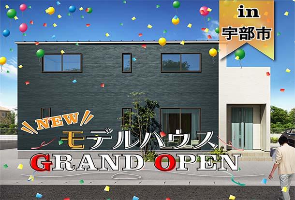 【OPEN】黒石モデルハウス グランドオープン in宇部市
