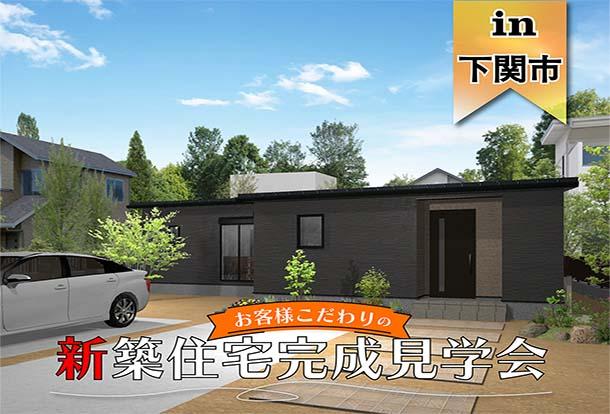 【2日間限定】お客様 新築住宅完成見学会 in下関市