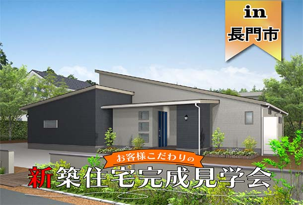 【全館空調】お客様 新築住宅完成見学会 in長門市